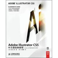 【二手旧书8成新】Adobe Illustrator CS5中文版经典教程 美国Adobe公司,刘芳,张海燕 9787