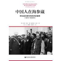 中国人在海参崴:符拉迪沃斯托克的历史篇章(1870~1938年)
