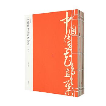 线装典藏:中国传世花鸟画全集(全四册) 线装典藏丛书