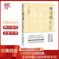 传习录(阳明学研究专家余怀彦作序推荐!新增6篇传世名作)