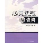 【RT5】心灵抚慰与咨询(第1版) 陈国海,刘勇 中山大学出版社 9787306028792