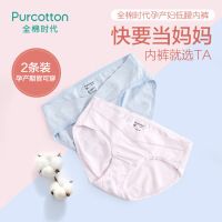 全棉时代 低腰孕产内裤