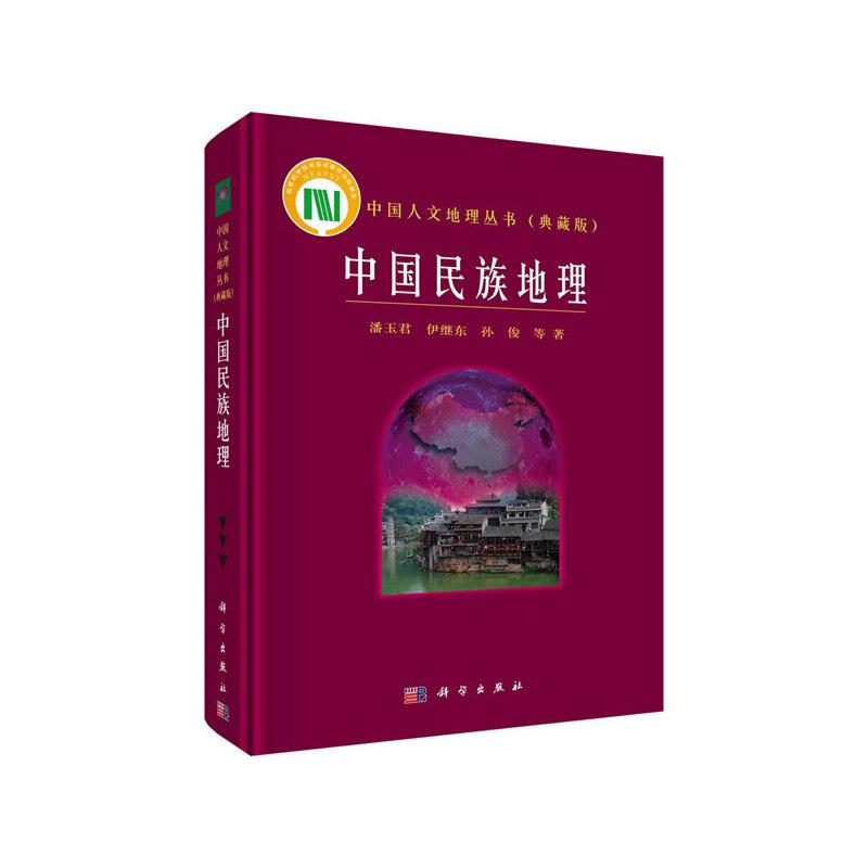中国民族地理