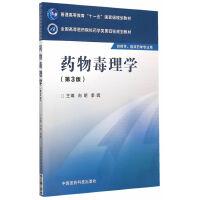 药物毒理学(第三版)(全国高等医药院校药学类第四轮规划教材)