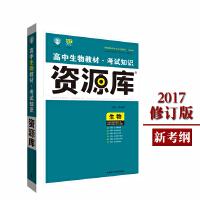 2017新考纲 理想树 高中生物教材 考试知识资源库