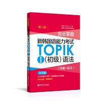 完全掌握.新韩国语能力考试TOPIKⅠ(初级)语法(详解+练习)(第二版)