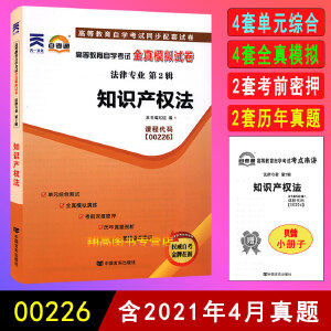 备考2021 自考试卷 00226 0226 知识产权法 自考通全真模拟试卷附历年真题 赠考点串讲小册子