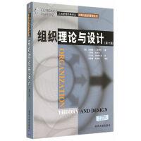 【旧书二手书8新正版】 组织理论与设计(第11版)(工商管理经典译丛战略与组织管理