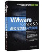 【二手书9成新】 VMWARE VSPHERE 5 0虚拟化架构实战指南 何坤源 人民邮电出版社 9787115335