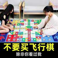 飞行棋地毯超大号垫式二合一双面大富翁大号亲子游戏儿童益智玩具