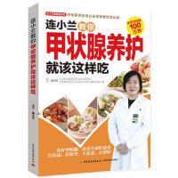 【二手旧书8成新】连小兰教你甲状腺养护就该这样吃 连小兰 9787518420247