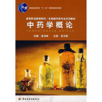 【二手旧书8成新】中药学概论 凌沛学 9787501959709