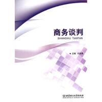 【二手旧书8成新】商务谈判 代桂勇 9787564092788