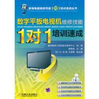 """数字平板电视机维修技能""""1对1""""培训速成 韩雪涛 9787111352884"""