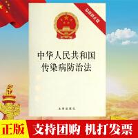 正版 中华人民共和国传染病防治法(*修正版)法律出版社 单行本