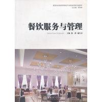 【二手书9成新】 餐饮服务与管理 陈静,谢红勇 上海交通大学出版社 9787313074287