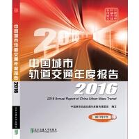 中国城市轨道交通年度报告2016