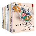 3-6岁中国风经典故事绘本(共20册)