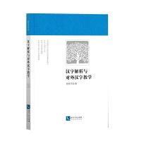 汉字解析与对外汉字教学