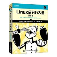 Linux命令行大全 第2版