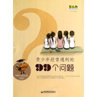怎么办课外系列丛书:青少年经常遇到的99个问题 田小红 9787807047100