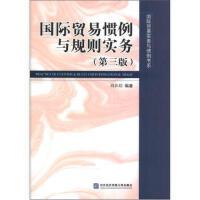 【二手旧书8成新】国际贸易实务与惯例书系:国际贸易惯例与规则实务(第3版 姚新超 9787566304018