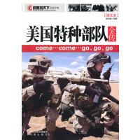 美国特种部队全传(电子书)