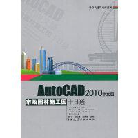 AutoCAD2010中文版市政园林施工图十日通(含光盘)
