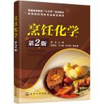 烹饪化学(第2版)