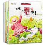 3-6岁儿童美商启蒙四季绘本(共4册)