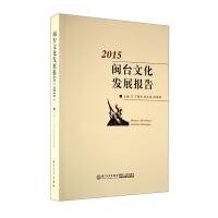 闽台文化发展报告(2015)
