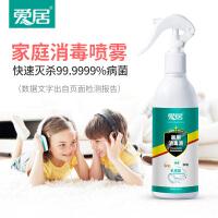 爱居 家庭用消毒液免洗除菌地板家具物件房间清洁室内 卧室杀真菌