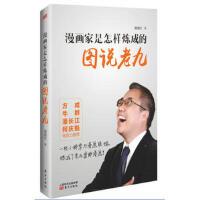 【二手旧书8成新】漫画家是怎样炼成的图说老九 胡成红 9787506091466