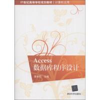 【二手书9成新】 21世纪高等学校规划教材 计算机应用:Access数据库程序设计 廖恩阳 清华大学出版社 97873