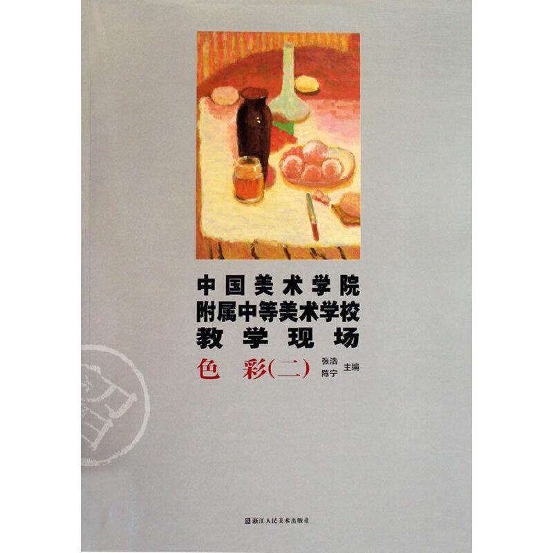 中国美术学院附属中等美术学校教学现场:色彩 二