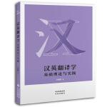 汉英翻译学:基础理论与实践