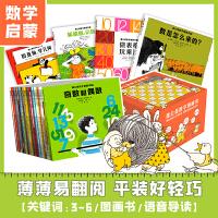 蒲公英数学图画书(全37册+37个专家导读音频)