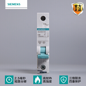 Siemens/西门子空气开关西门子断路器保护家用绿色环保系列1P20A单进单出