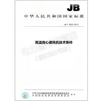 JB/T 8822-2013 高温离心通风机技术条件
