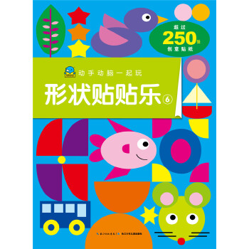 动手动脑一起玩:形状贴贴乐6 专为3-6岁宝宝设计,多种创意游戏助力宝宝实现手脑的同步发展,全面提升数学、艺术、观察、认知等多项能力!  海豚传媒出品