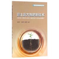 测土配方施肥新技术(新型职业农民培育系列教材)