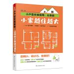 小户型改造指南:让你的小家越住越大(空间小,设计巧,住得好!)