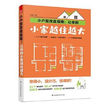 小户型改造指南:让你的小家越住越大(空间小,设计巧,住得好!) 1平方米都不浪费,功能区一个都不能少,一个空间多种用途,整容般的改造让小家越住越大。