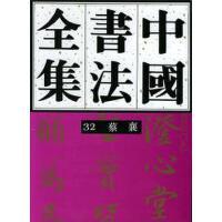 【二手书旧书95成新】 中国书法全集 第32卷 刘正成   荣宝斋出版社