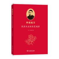 典瑞流芳――民国大出版家夏瑞芳 [美]赵俊迈 9787100130615