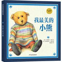 麦田精选图画书 我最美的小熊
