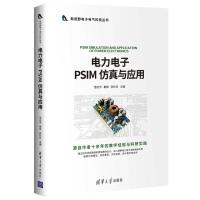 电力电子PSIM 仿真与应用