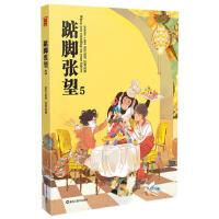 【二手旧书9成新】踮脚张望5-寂地 ,阿梗 绘-9787531849322 黑龙江美术出版社