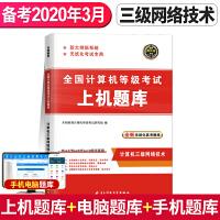 计算机三级题库 网络技术 2020年考试专用 新大纲版 三级网络技术 计算机等考 天明教育2020全国计算机等级考试上