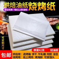 烤盘纸耐高温油纸牛油纸烘焙油纸垫盘纸蛋糕饼干阿胶糕溶豆防沾纸